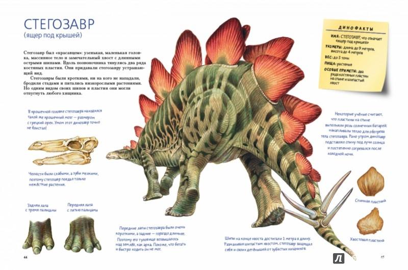 Энциклопедия динозавров в картинках для детей