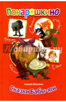 Сказки Бабы-Яги эксмо сказки бабы яги