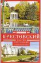 Обложка Крестовский, Елагин, Петровский