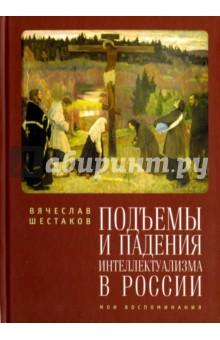Подъемы и падения интеллектуализма в России. Мои воспоминания