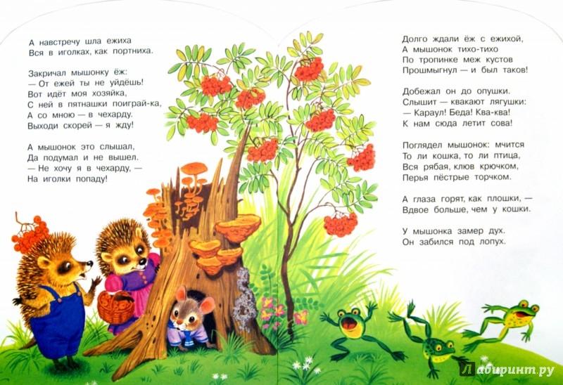 Иллюстрация 1 из 34 для Сказка об умном мышонке - Самуил Маршак | Лабиринт - книги. Источник: Лабиринт