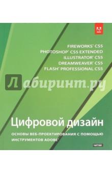 Цифровой дизайн. Основы веб-проектирования с помощью инструментов Adobe ящик для инструментов truper т 15320