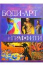 Егоров Роман Боди-арт и граффити