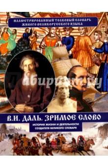 История жизни и деятельности создателя великого словаря