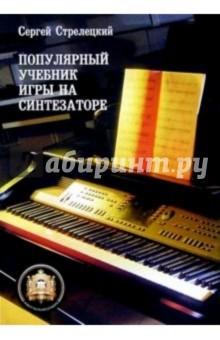 Популярный учебник игры на синтезаторе: Учебное пособие