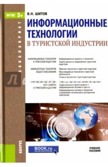 Информационные технологии в туристской индустрии. Учебное пособие информационные технологии в туристской индустрии для бакалавров учебник
