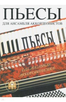 Пьесы для ансамбля аккордеонистов. Учебное пособие