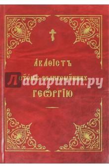 Акафист Георгию Победоносцу, святому великомученику александр трофимов акафист святому праведному иоанну русскому