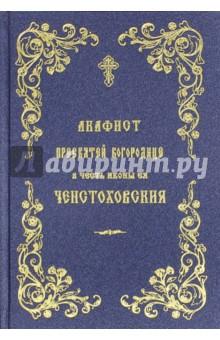 Акафист Пресвятой Богородице в честь иконы ея Ченстоховския. сборник акафист пресвятой богородице в