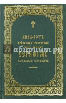 Акафист Серафиму Саровскому чудотворцу молитвослов и псалтирь на церковно славянском языке
