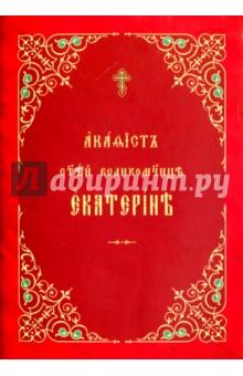 Акафист Екатерине, святой великомученице