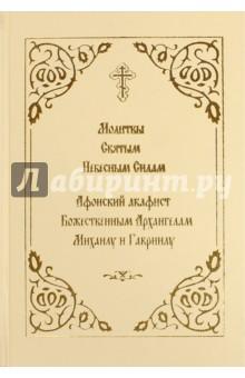Молитвы Святым Небесным Силам. Афонский акафист