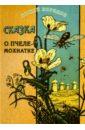 Сказка о пчеле-мохнатке, Авенариус Василий Петрович