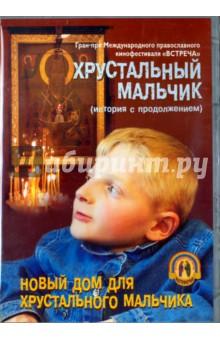 Хрустальный мальчик. Новый дом для хрустального мальчика (DVD) счастливые люди документальный фильм