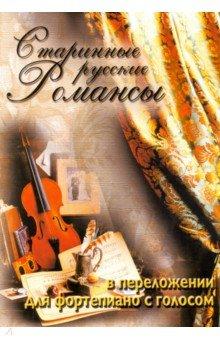 Старинные русские романсы в переложении для фортепиано с голосом