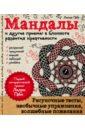 Мандалы и другие приемы в блокноте развития креативности