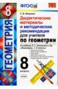 Геометрия. 8 класс. Дидактические материалы и метод. Рекомендации. К уч. Л.С. Атанасяна и др.