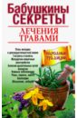 Обложка Бабушкины секреты лечения травами