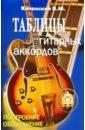 Катанский Владимир Таблицы гитарных аккордов. Обозначение. Построение