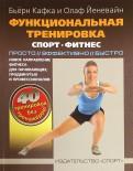 Функциональная тренировка. Спорт, фитнес