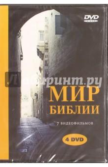Мир Библии (4DVD) энциклопедия таэквон до 5 dvd