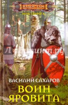 Воин Яровита валентин рунов удар по украине вермахт против красной армии