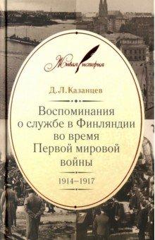 Воспоминания о службе в Финляндии во время Первой мировой войны. 1914-1917 от мировой до гражданской войны воспоминания 1914–1920