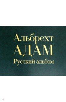 Русский альбом б ю норман русский язык в задачах и ответах