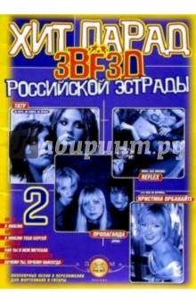 Хит-парад звезд Российской эстрады. Популярные песни в переложении для фортепиано и гитары. Выпуск 2