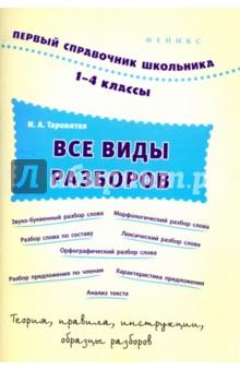Все виды разборов. 1-4 классы мишакина т л учимся разбирать предложения по членам предложения и по частям речи тренажер по русскому языку для учащихся 3 4 классов