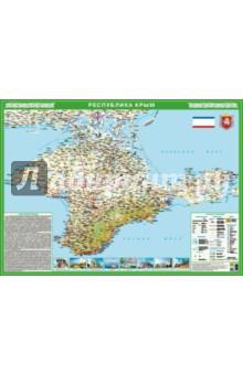 Республика Крым. Настольная карта
