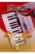 Хрестоматия педагогического репертуара для аккордеона (баяна). Выпуск 1. Произведения крупной формы