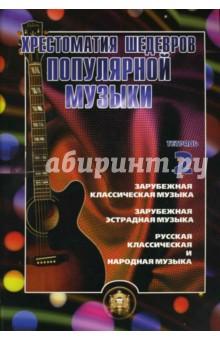 Хрестоматия шедевров популярной музыки для гитары. Тетрадь 2