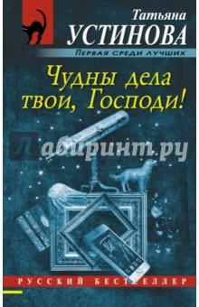 Чудны дела твои, Господи! андрей фурсов россия на пороге нового мира холодный восточный ветер – 2