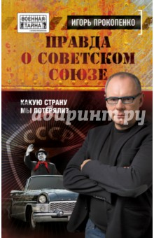 Правда о Советском Союзе. Какую страну мы потеряли? какую подержанную машину за 300000
