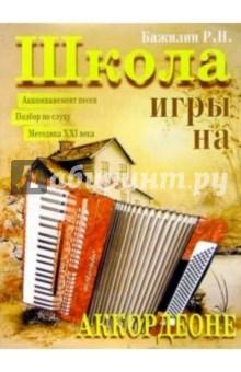 Школа игры на аккордеоне школа игры на саксофоне пособие для самостоятельного освоения инструмента учебное пособие dvd