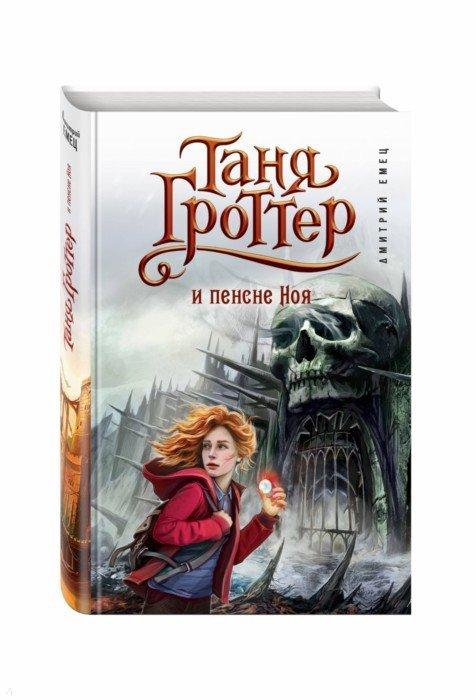 Иллюстрация 1 из 49 для Таня Гроттер и пенсне Ноя - Дмитрий Емец | Лабиринт - книги. Источник: Лабиринт