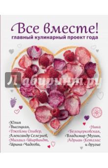Все вместе! Главный кулинарный проект года юлия высоцкая вкусные заметки книга для записи рецептов