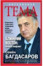 Ближний Восток: вечный конфликт, Багдасаров Семен Аркадьевич