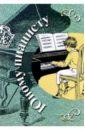 Юному пианисту. Учебно-методическое пособие. Хрестоматия