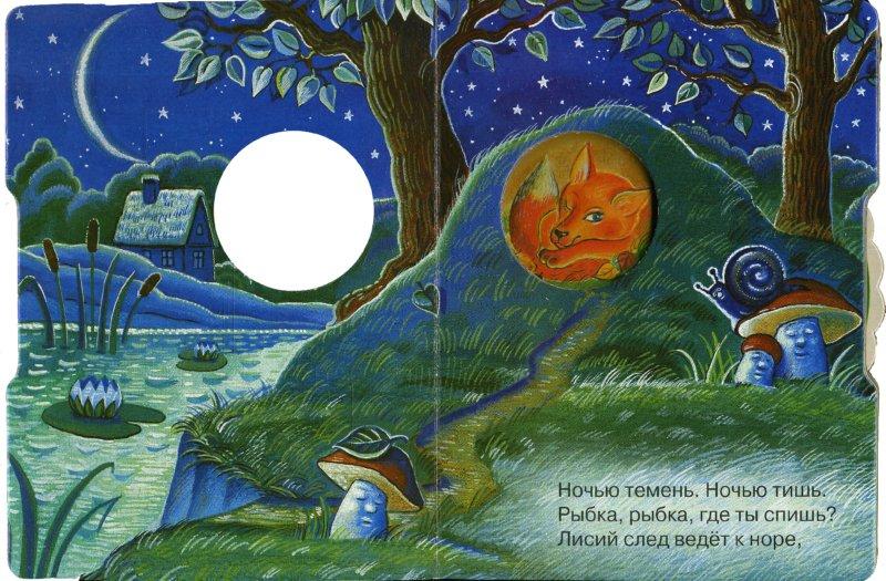 Иллюстрация 1 из 4 для Где спит рыбка - Ирина Токмакова | Лабиринт - книги. Источник: Лабиринт