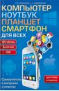 Компьютер, ноутбук, планшет, смартфон для всех, Зелинский Сергей Эдуардович,Андрейченко Андрей Николаевич