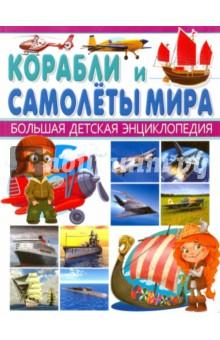Корабли и самолёты мира
