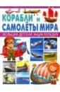 Корабли и самолёты мира, Школьник Юрий Михайлович