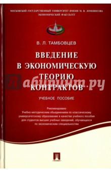 Введение в экономическую теорию контрактов. Учебное пособие введение в концептологию учебное пособие