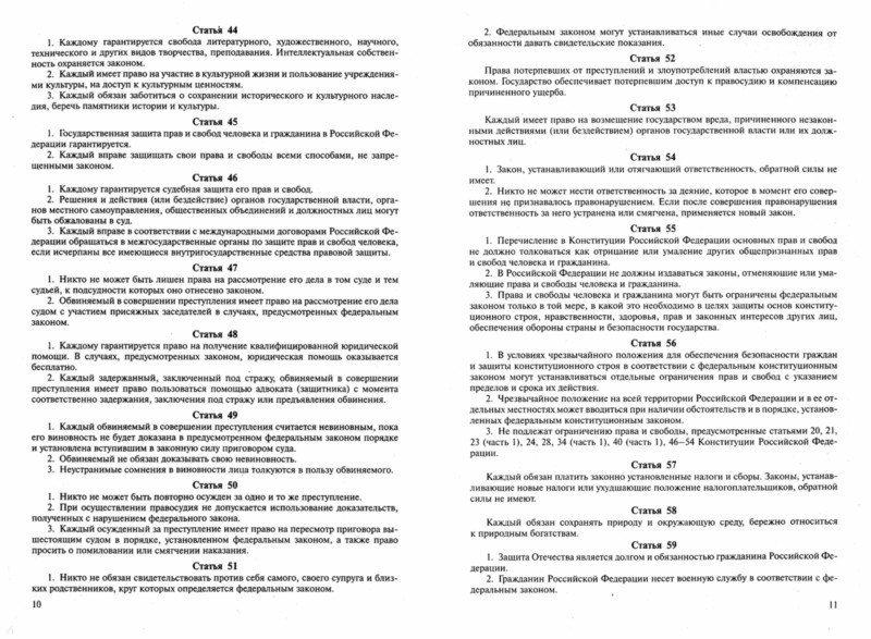 Иллюстрация 1 из 12 для Конституция Российской Федерации (с гимном России) | Лабиринт - книги. Источник: Лабиринт