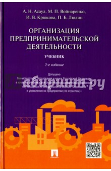 Организация предпринимательской деятельности. Учебник звонова е ред организация деятельности центрального банка учебник
