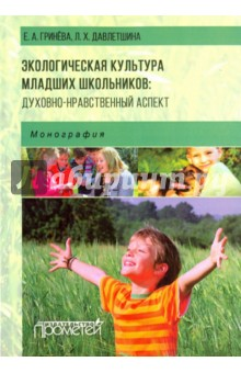 Экологическая культура младших школьников. Духовно-нравственный аспект. Монография школа грамоты пособие для младших школьников
