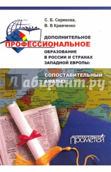 Дополнительное профессиональное образование в России и странах Западной Европы. Монография дополнительное образование в контексте форсайта