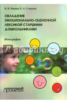Овладение эмоционально-оценочной лексикой старшими дошкольниками. Монография